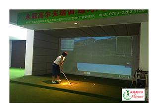 广东唯舞汇艺术培训中心室内高尔夫项目