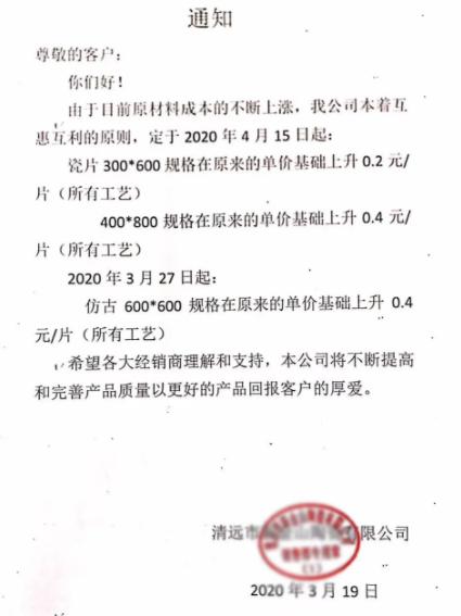 廣東清遠肇慶煤改氣最新動態1.png