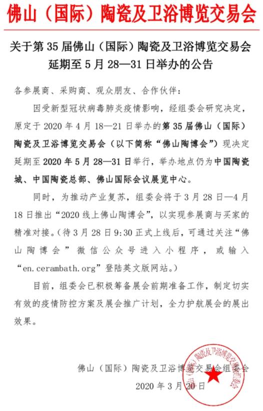 關于第35屆佛山陶博會延期至5月28至31日舉辦的公告.png