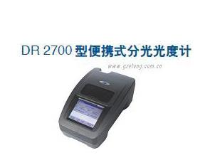 DR2700型便携式分光光度计