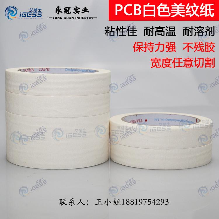 PCB白色美纹纸