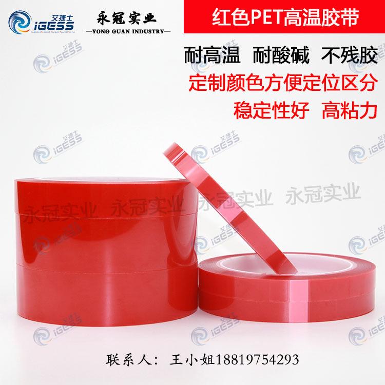 红色PET高温胶带