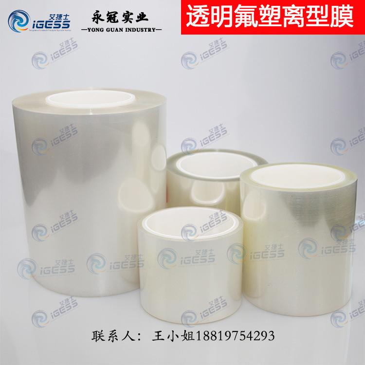 透明氟塑离型膜