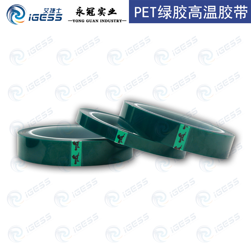 墨绿色PET高温胶带