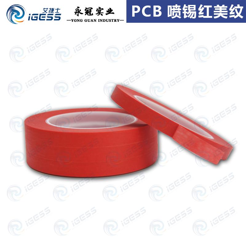 喷涂用红色复合胶带