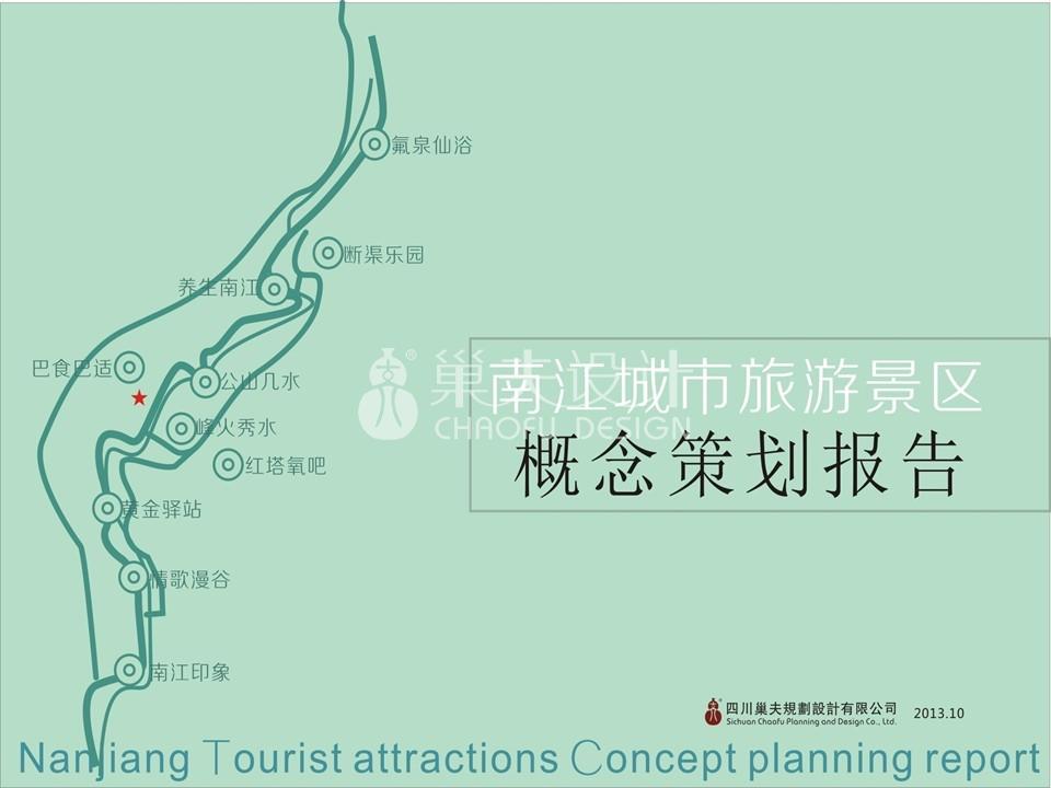 """""""南江十景""""城市旅游品牌主题"""