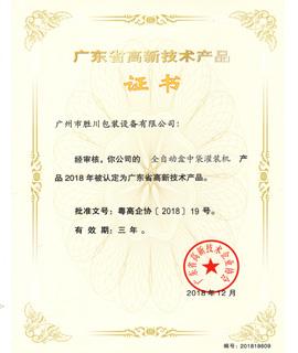 高新技术证书 (1)