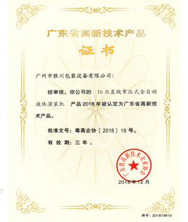 高新技术证书 (2)