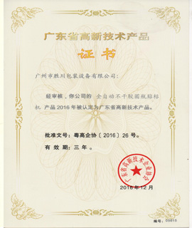 高新技术证书 (5)