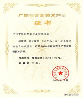 高新技术证书 (4)