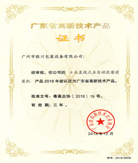 高新技术证书 (7)