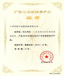 高新技术证书 (6)
