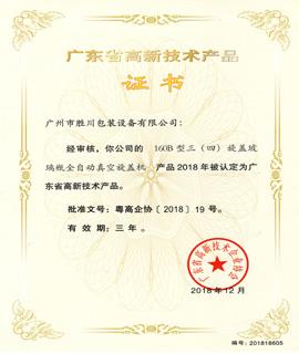 高新技术证书 (8)