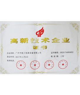 胜川高新技术证书