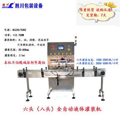 SCYZ-VI  六头全自动液体(泵式)灌装机