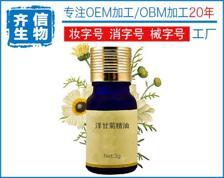广州洋甘菊单方精油加工 复方精油 红血丝修复OEM 贴牌 代加工厂家 生产