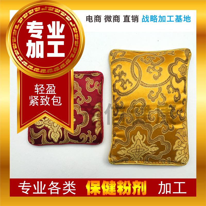 肩颈黄金甲热敷包厂家 广州一条龙加工