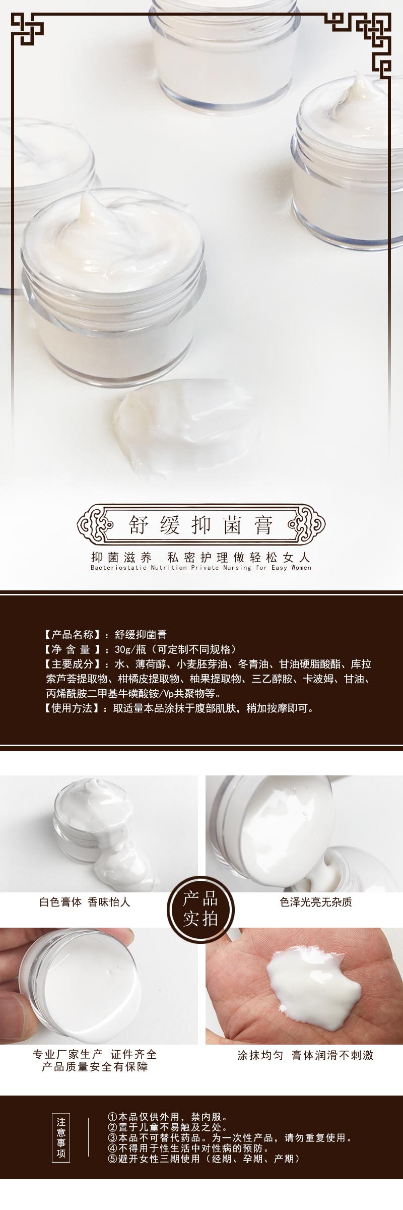 广州开窍膏厂家私密按摩膏 女性护理 外用保养产品oem 贴牌代加工