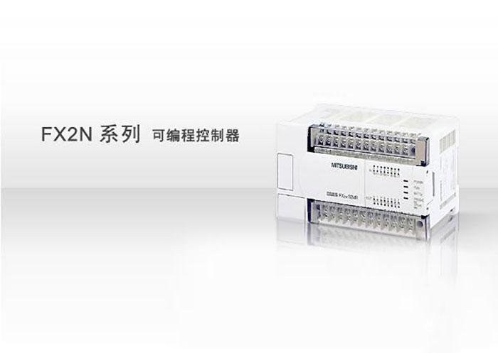 FX2N系列可编程控制器