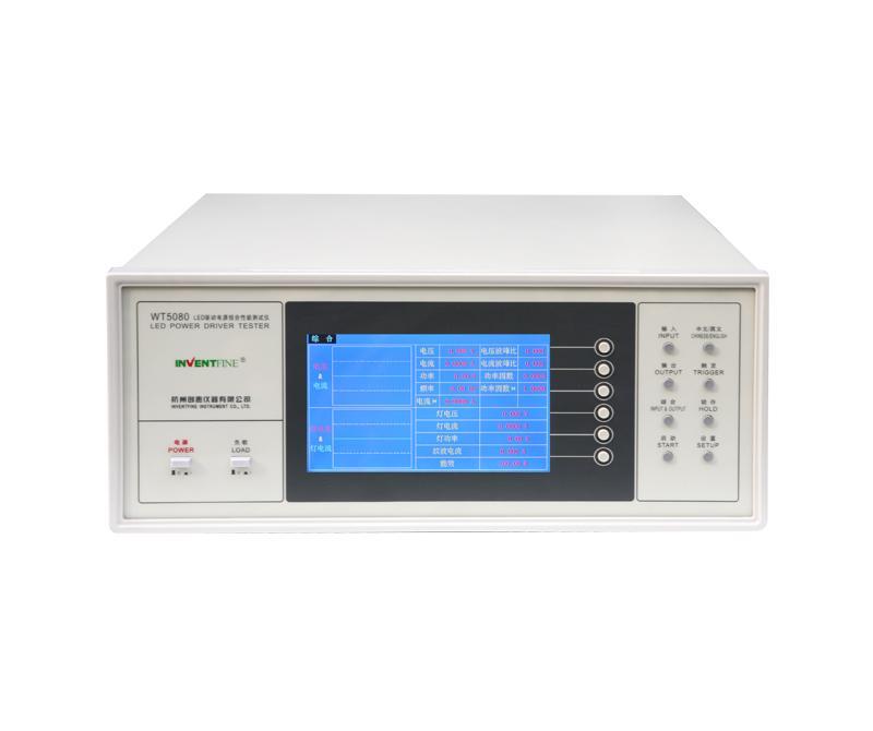 WT5080 LED驱动电源综性能测试仪