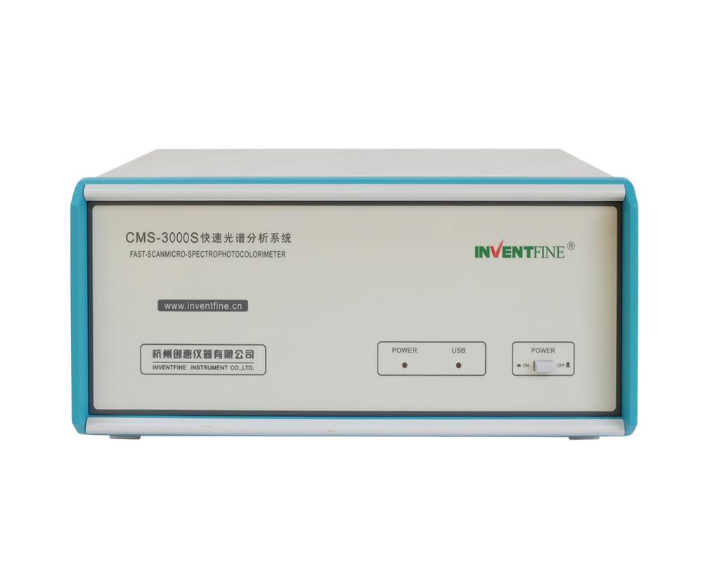 CMS-3000S 高精度快速光谱分析系统