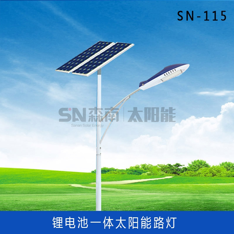 7米太阳能路灯