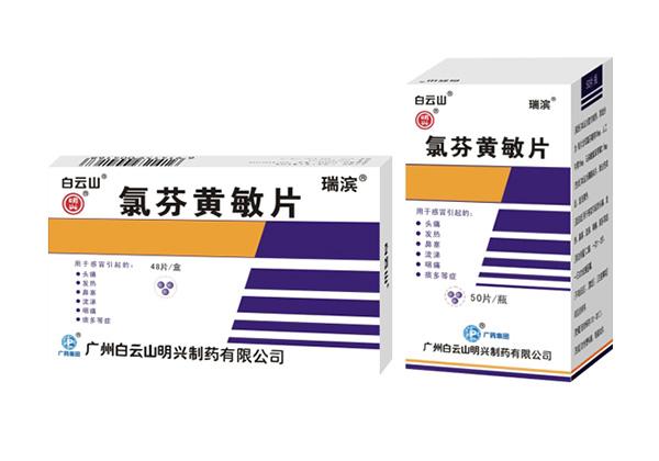 Gan Mao Tong Tablets 48 pieces