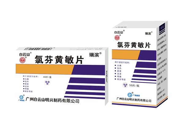 Gan Mao Tong Tablets 50 / bottle