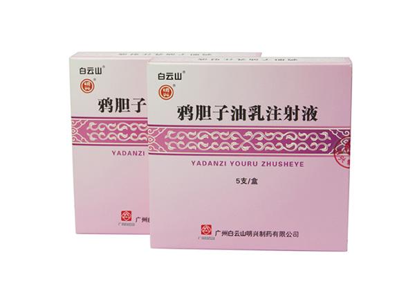 鸦胆子油乳注射液