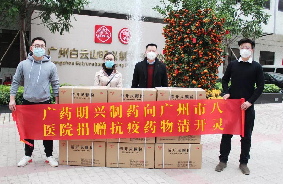 明兴制药向广州市第八人民医院捐赠急需药品