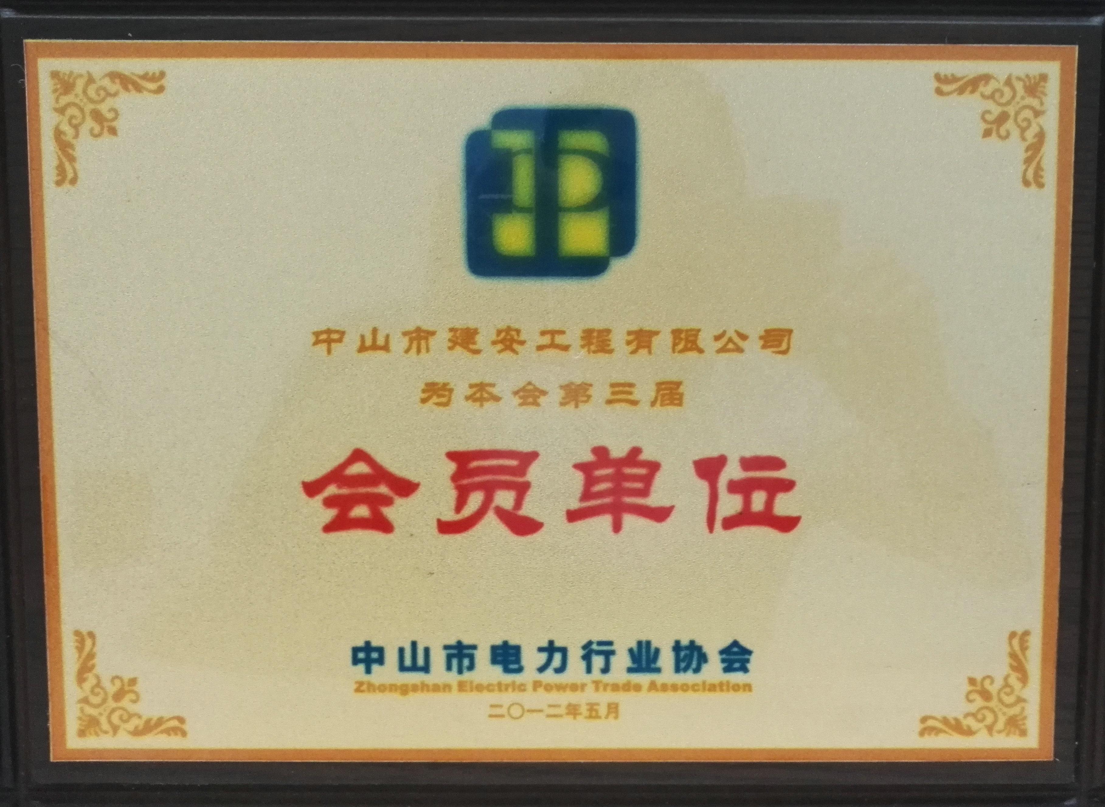 第三屆電力協會會員證