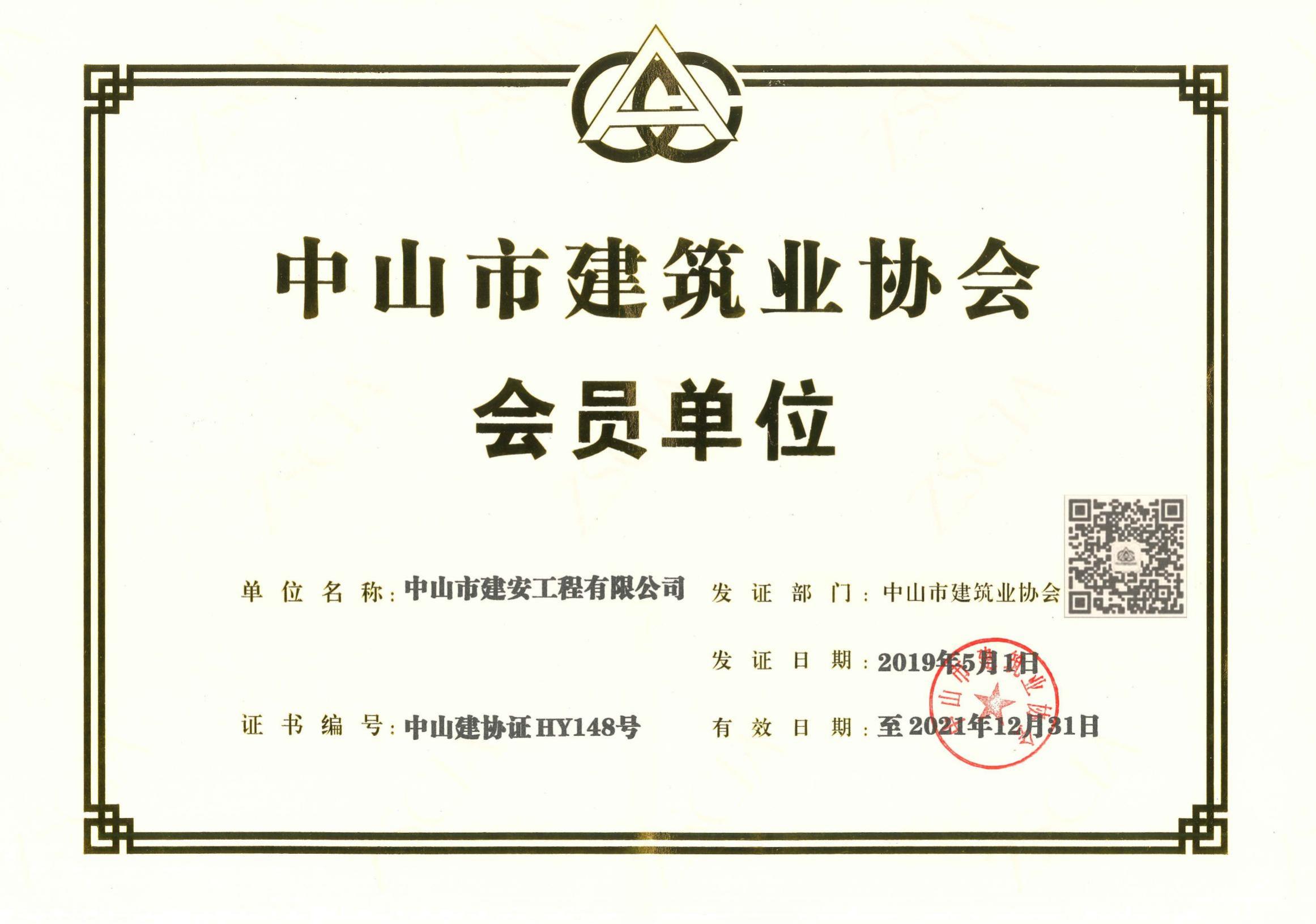 建筑業協會會員