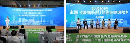2019广州老博会展期活动 (9).png