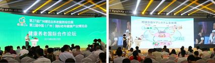2019广州老博会展期活动 (4).png