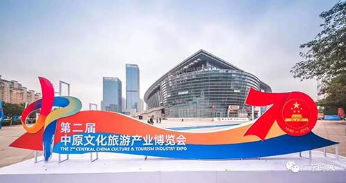 中原文化旅游产业博览会