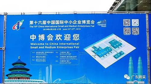 中国国际中小企业博览会