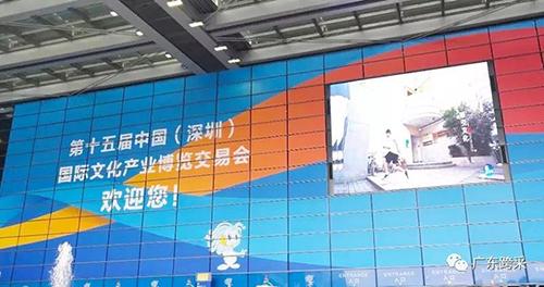 China(Shenzhen)InternationalCulturalIndustryFair