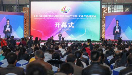 China(Guizhou)InternationalFolkCraftsandCulturalProductsExpo