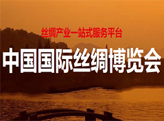 中国国际丝绸博览会