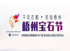 梧州国际宝石节