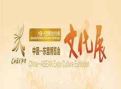 中国-东盟博览会文化展
