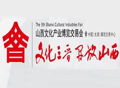 山西文化产业博览交易会