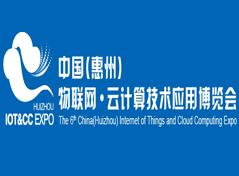 中国(惠州)物联网�云计算技术应用博览会