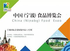 中国(宁波)食品博览会