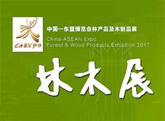 中国-东盟博览会林木展