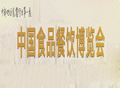 中国食品餐饮博览会