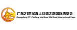 广东21世纪海上丝绸之路国际博览会