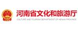 河南省文化和旅游厅