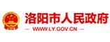 洛阳市人民政府