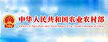 中华人民共和国农业农村部